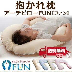 抱かれ枕 アーチピロー FUN ファン 眠り製作所 U字型の洗える抱きまくら 横向き寝姿勢と高さ調整でいびき対策|futontanaka
