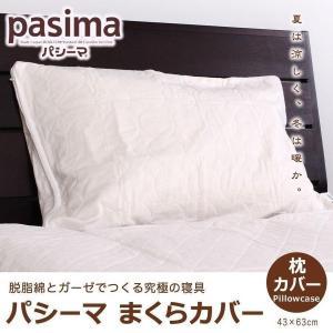 パシーマ まくらカバー 43×63cm枕用 ピローケース 無地 キルティング ファスナー式 日本製|futontanaka