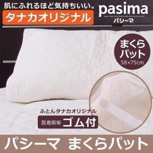 タナカオリジナル パシーマ まくらパット 約58×75cm 無添加 脱脂綿 ガーゼ 日本製|futontanaka