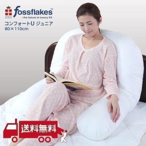 洗える まくら 抱きまくら コンフォートU レギュラーサイズ 妊娠中の方にお勧めの抱き枕 フォスフレイクス|futontanaka