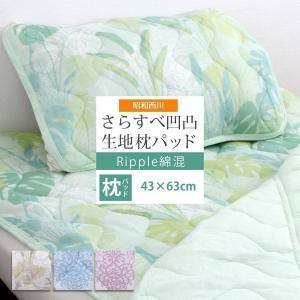枕パッド 西川 ひんやり 夏のリップル敷パッド 敷きパッド 43×63 リップル|futontanaka
