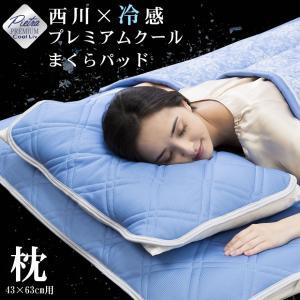 西川 接触冷感 ひんやり 冷たい プレミアムクールまくらパッド 熱中症対策 夏用 ピローパッド 枕 クールリブ ピエトラ|futontanaka
