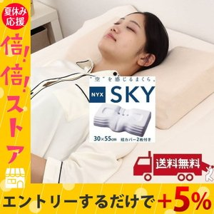 スカイ枕 専用カバー付き 昭和西川 NYX SKY 低反発 肩こり 首こり やわらかい 仰向き寝 横向き寝 快眠枕|futontanaka