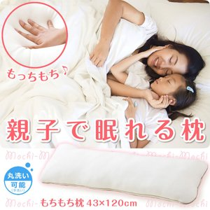 枕 抱き枕 もちもち枕 43x120cm 西川 丸洗い可 まくら ダブル もっちり 洗える わた ピロー ギフト 親子で眠れるもちもちまくらの写真