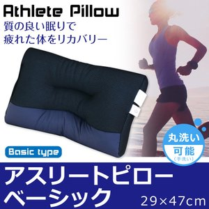 昭和西川| アスリートピロー ベーシック 約29×53cm Athlete Pillow 洗えるまくら 夏セール|futontanaka