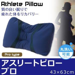 昭和西川| アスリートピロー プロ 約43×63cm Athlete Pillow 洗えるまくら 高さ調節 夏セール|futontanaka