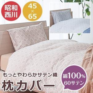 西川 COMFY TOUCH もっとやわらかサテンまくらカバー 45×65 60サテン アラベスク ...