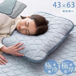 超冷感 まくらパッド 夏 43×63cmサイズ ひんやり 枕パット ウルトラ冷感 西川 クール Q-max0.5 夏セール|futontanaka