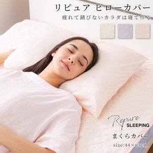 枕カバー 43×63cm 43×72cm兼用 じぶんの力で体をケアする じぶんまくらにも 光電子 リピュア ピローケース リカバリー 自己回復力|futontanaka