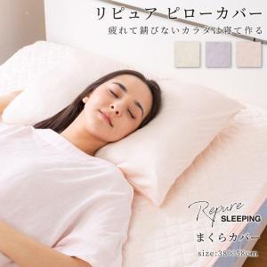 枕カバー 35×56cmのまくら用 じぶんの力で体をケアする 光電子 リピュア ピローケース リカバリー 自己回復力|futontanaka