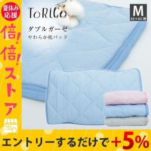 枕パッド 43×63cm枕用 綿100% 2重ガーゼ まくらパッド 涼やか トリコ 洗えるパット T...