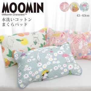 ムーミン 柔らかい綿100% 水洗い枕パッド 43×63cm まくらパッド 夏 洗える 寝具 Moomin グッズ SSM-010|futontanaka