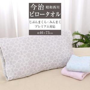やさしいやわらかさと優れた吸水性を持った枕カバー。 日本の匠、今治タオルブランド認定商品です。 どん...