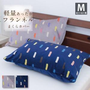 枕カバー 43×63cmの枕用 おしゃれ 暖かい アーバンチェック 秋冬 中かぶせ式