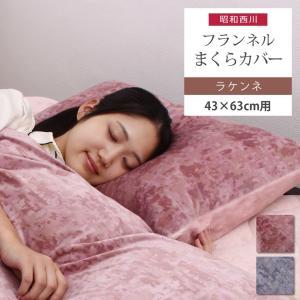 保温性に優れたフランネル生地の枕カバーです。ふわっとなめらかな優しい触り心地。 洗濯物の乾きにくい冬...