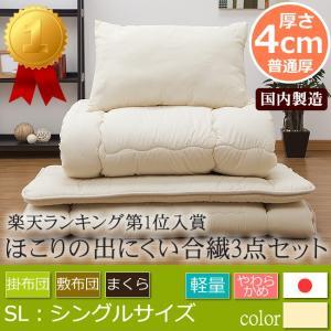 組布団 SL マカロン シングルロングサイズ ホコリの出にくい合繊3点セット ふとんセット 在庫限り|futontanaka