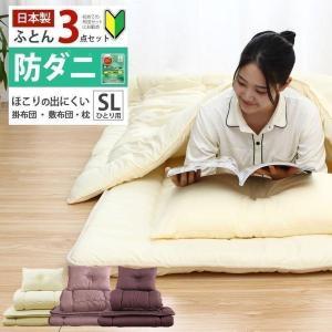布団セット シングルロングサイズ 日本製 ふとんセット 組布...
