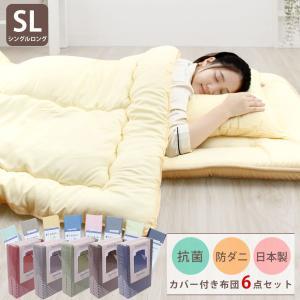カバー付き布団6点セット シングルサイズ 日本製 防ダニ抗菌防臭 ふとんセット 組布団セット 西川製カバーも選べます! アウロラ|futontanaka