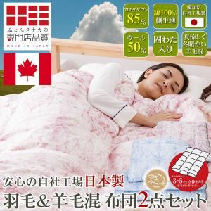 羽毛布団セット 2点セット シングルサイズ 羊毛混敷布団 カナダ産ダウン85% 日本製 国産 サラ|futontanaka