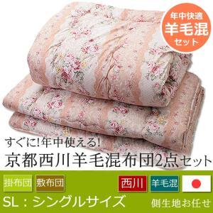 布団セット SL 150×210 100×210 京都西川 羊毛混掛け敷2点セット要中継料 futontanaka