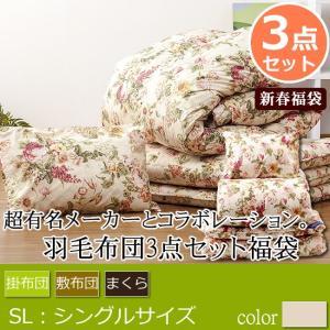羽毛布団セット 3点セット シングルサイズ 羊毛混敷布団 ダウン85% 父の日 ギフト futontanaka