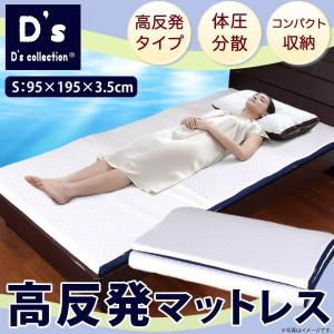 高反発マットレス 厚さ3.5cm シングルサイズ MATTRESS!ベッドに敷いても寝心地・抜群!高反発マット 95×195×3.5cm|futontanaka