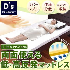 両面使える低反発&高反発マットレス 厚さ6cm シングルサイズ MATTRESS!ベッドに敷いても寝心地・抜群! リバーシブル 低反発マットレス|futontanaka
