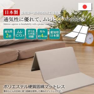 マットレス SD 硬質固綿マットレス4つ折りタイプ ベージュ|futontanaka