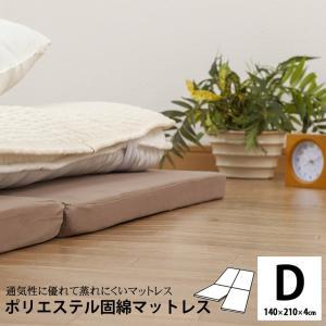マットレス D 硬質固綿マットレス4つ折りタイプ ベージュ|futontanaka
