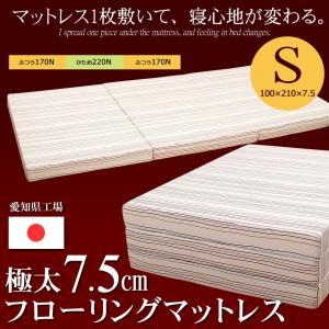 マットレス S 100×210×7.5 3つ折りフローリングマットレス ストライプ柄|futontanaka