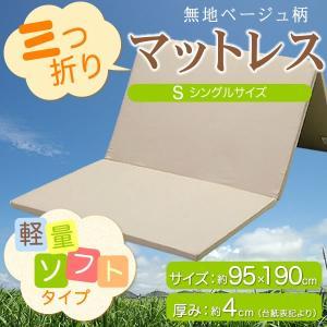 3つ折りマットレス 厚さ4cm シングルサイズ MATTRESS!ベッドに敷いても寝心地・抜群!やわらかタイプ ソフト 三つ折り|futontanaka