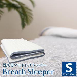 ブレススリーパー Breath Sleeper マットレストッパー オーバーレイ シングルサイズ 高反発 高弾性|futontanaka