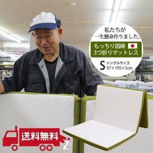 布団のへたりが気になる方へ 三つ折り マットレス シングル 97×195×5cm ノバス 専門店品質|futontanaka
