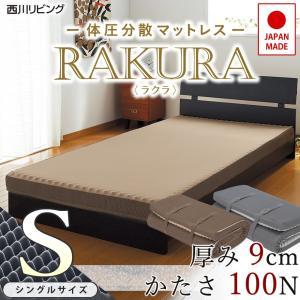 西川 ラクラ RAKURA マットレス 健康敷布団 シングルサイズ 厚さ90ミリ 97×200×9cm 2460-10300|futontanaka