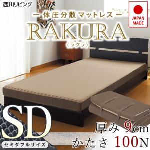 西川 ラクラ RAKURA マットレス 健康敷布団 セミダブルサイズ 厚さ90ミリ 120×200×9cm 2460-10326|futontanaka