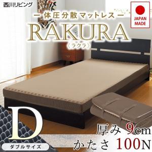 西川 ラクラ RAKURA マットレス 健康敷布団 ダブルサイズ 厚さ90ミリ 140×200×9cm 2460-10334|futontanaka