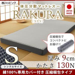 圧縮梱包 西川 ラクラ RAKURA マットレス 健康敷布団 シングルサイズ 厚さ90ミリ 97×200×9cm カバー付|futontanaka