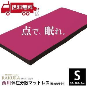 西川 ラクラ RAKURA マットレス シングルサイズ  健康敷布団  日本製 厚さ80ミリ 97×200×8cm|futontanaka