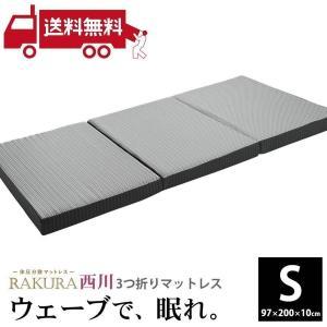 西川 ラクラ RAKURA float マットレス シングルサイズ  健康敷布団  97×200×10cm 三つ折り 圧縮梱包|futontanaka