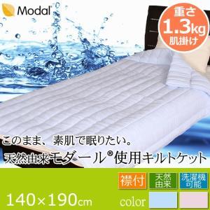 キルトケット S 140x190 天然素材モダール使用 肌掛布団 シングルサイズ フィルロ 父の日 ギフト|futontanaka
