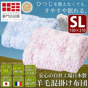羊毛混掛け布団 SL 150×210 シングルロングサイズ フランス産ウール使用 シングルサイズ サラ 父の日 ギフト|futontanaka