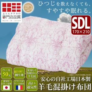羊毛混掛け布団 SDL 170×210 セミダブルロングサイズ フランス産ウール使用 セミダブルサイズ サラ 父の日 ギフト|futontanaka