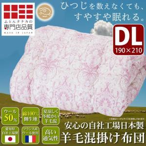 羊毛混掛け布団 DL 190×210 ダブルロングサイズ フランス産ウール使用 ダブルサイズ サラ 父の日 ギフト|futontanaka