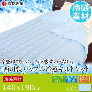 キルトケット S 140×190 京都西川 リップル冷感キルトケット 父の日 ギフト|futontanaka