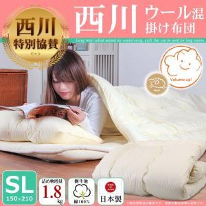羊毛混掛け布団 SL 150×210 シングルロングサイズ 西川製 ウール使用 シングルサイズ ボリューム 重め|futontanaka