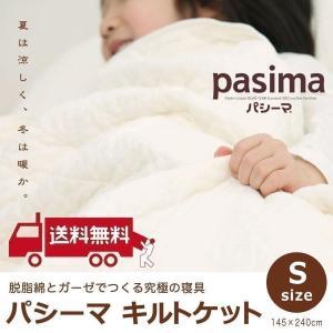パシーマ キルトケット シングル 145×240 脱脂綿+ガーゼから生まれた快適安心な寝具|futontanaka
