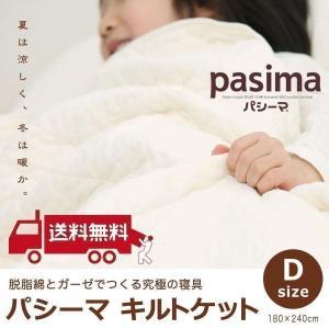 パシーマ キルトケット ダブルサイズ 180×240cm ガーゼケットやガーゼ肌掛け布団、ガーゼシーツとしても 年中快適 父の日 ギフト|futontanaka