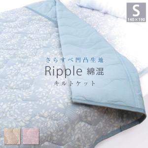 リップル キルトケット シングル 140×190cm 西川 シェル模様 春夏用 涼しい|futontanaka