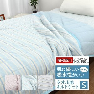 西川製 ショートパイルキルトケット タオル生地 綿100% 昭和西川 さらさら 速乾 コットン 肌掛け布団|futontanaka