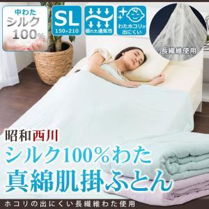 西川製 シルク100%わた肌ふとん 真綿肌掛け布団 シングルロングサイズ 150×210cm ホコリが出にくい 昭和西川|futontanaka
